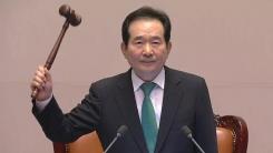 김명수 대법원장 후보자 임명동의안 표결 결과 발표