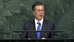 문재인 대통령 UN 총회 기조연설
