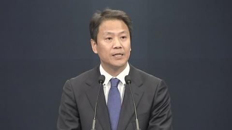 靑 임종석 비서실장, '세월호 문건' 관련 브리핑