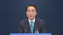 문재인 대통령, 새 헌법재판관 후보자 지명