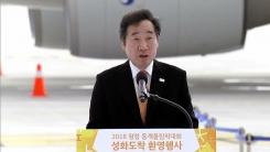 성화, 국내 도착…이낙연 국무총리 환영사