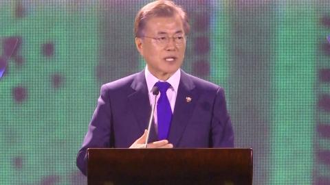 문재인 대통령 ASEAN 기업투자 써밋 연설