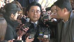 전병헌 前 정무수석 검찰 출석
