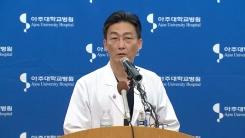 '귀순' 북한병사 의식 회복…아주대병원 브리핑