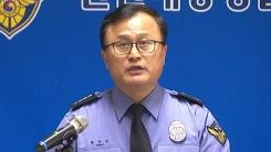 '인천 영흥도 해상 낚싯배 전복' 구조 상황 브리핑