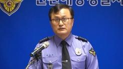 해경, 인천 낚싯배 전복 사고 3차 브리핑