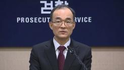 문무일 검찰총장, 취임 뒤 세 번째 기자간담회