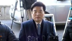 '정치자금법 위반' 원유철 의원 검찰 출석