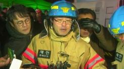 제천 화재 관련 소방당국 현장 브리핑
