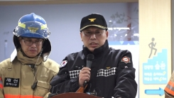 소방당국, 제천 화재 사고 유가족 상대 브리핑