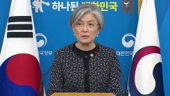외교부, '위안부 합의' 경위 조사 검토 결과 발표