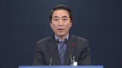 靑, 北 김정은 신년사 관련 입장 발표