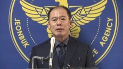고준희 양 아동학대치사 사건 최종 수사 브리핑