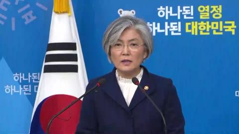 강경화 장관, 위안부 합의 후속 조치 발표