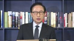 '국정원 특활비 상납' 이명박 前 대통령 입장 발표
