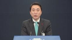 靑, 평창동계올림픽 관련 입장문 발표