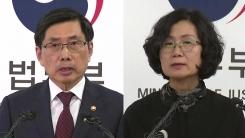 박상기 법무부 장관 입장 발표