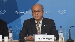 평창 동계 올림픽 개막식 날씨 전망 발표