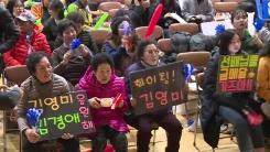 """""""의성의 힘을 보여줘!"""" 여자 컬링팀 선전 기원 응원"""
