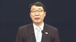 청와대, 대북 특사단·방북일정 발표