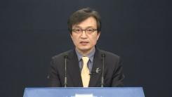 청와대, 대북특사단 활동 관련 브리핑