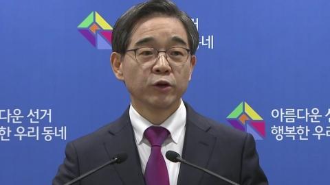 지방선거 D-74…선관위원장 대국민 담화