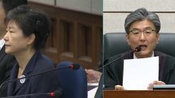 박근혜 전 대통령 1심 선고 ②