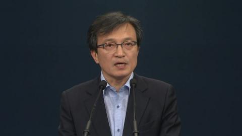 '김기식 외유 출장' 관련 청와대 브리핑