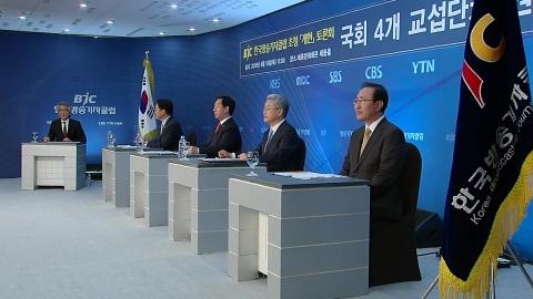 방송기자클럽 초청 토론회 ②