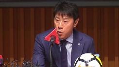 신태용호, 러시아 월드컵 최종 명단 발표