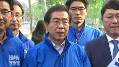 박원순 서울시장 후보 선거운동 첫날