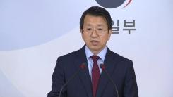 '北 회담 중단 통보' 관련 정부 입장 발표