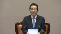 국회 본회의, 드루킹 특검법안·추경안 처리