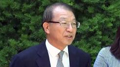 양승태 前 대법원장, '사법행정권 남용' 관련 기자회견