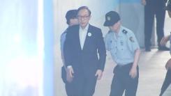 건강 이유로 재판 연기한 이명박 前 대통령, 법원 출석