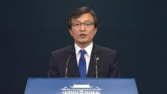 북·미 공동성명 관련 문재인 대통령 입장 발표