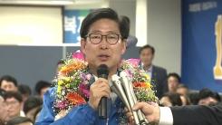 '당선 유력' 이 시각 양승조 후보 캠프