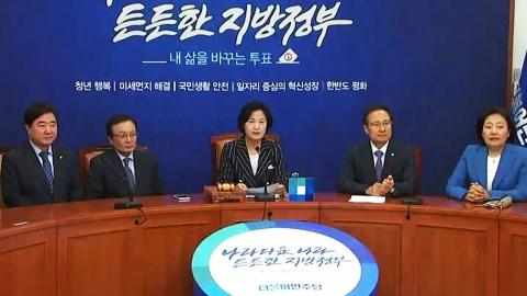 '지방선거 압승' 민주당, 중앙선대위 해단식