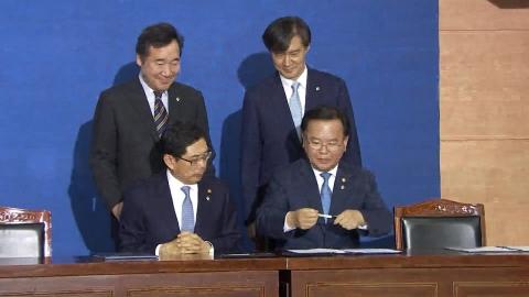 검·경 수사권 조정 담화 발표 및 서명식