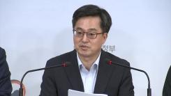 김동연 경제부총리, 내년 종부세 개편안 발표