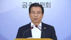 증선위, 삼성바이오로직스 회계부정 심의 결과 발표