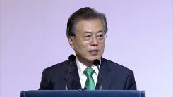 문재인 대통령 '싱가포르 렉쳐' 특별강연