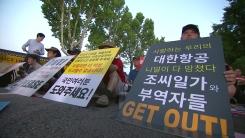 """""""갑질 격파""""…대한항공·아시아나, 청와대 앞 공동집회"""