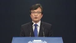 '기무사 계엄령 문건' 관련 청와대 발표