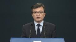 청와대, 이개호 농림축산식품부 장관 내정자 발표
