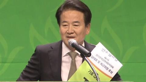 민주평화당, 새 지도부 선출...'정동영호' 출범
