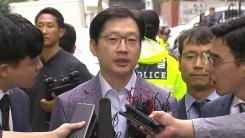 김경수 경남지사, 피의자 신분 특검 출석