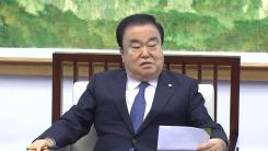 국회의장-원내대표 회동…특활비 폐지 결정할 듯
