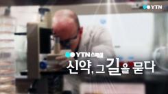 [YTN 스페셜] 신약, 그 길을 묻다