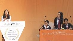 [YTN 스페셜] 제5회 중학생 영어토론대회